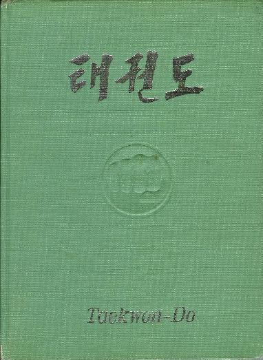 """""""Taekwon-do"""" 1965 – книга, автор: gen. Choi Hong Hi"""