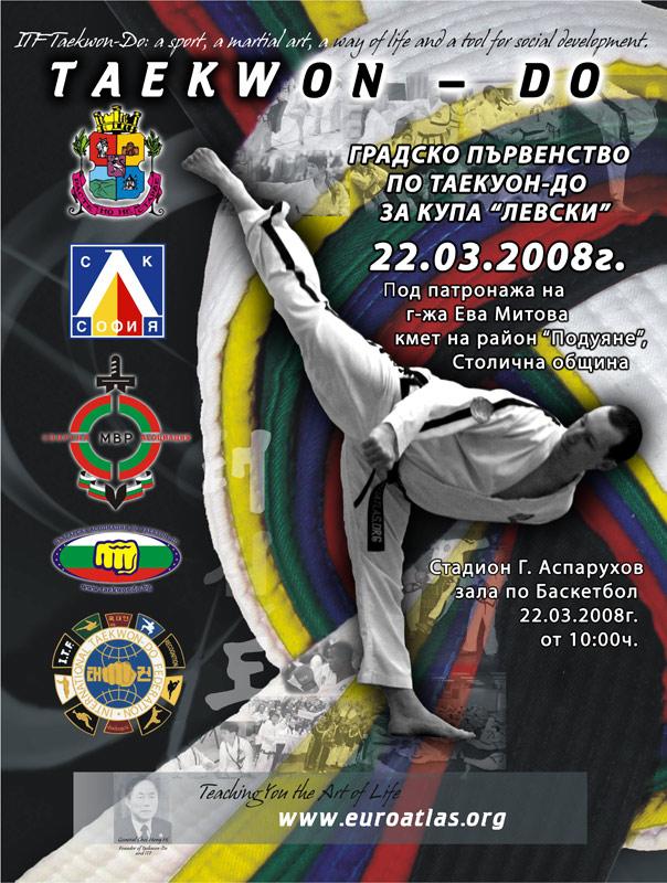 Купа ЛЕВСКИ 2008